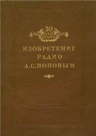 Книга Изобретение радио А.С. Поповым