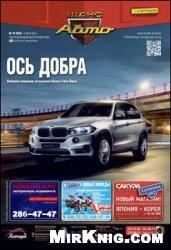 Журнал Шанс-авто №19 2014