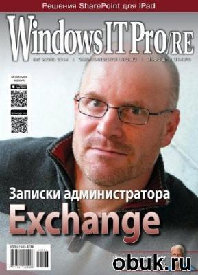 Windows IT Pro/RE №6 (июнь 2014)