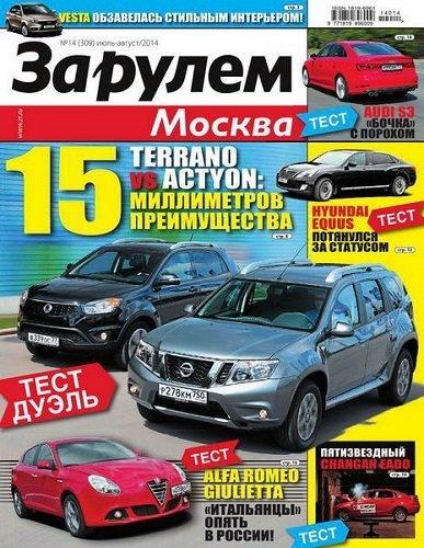 Газеты: За рулем - Регион. Москва №13-14 (2014)