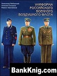 Книга Униформа российского военного воздушного флота. 1935-1955гг. Том 2, часть 1 pdf 64Мб