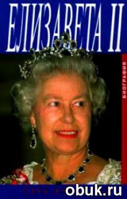 Книга Сара Брэдфорд - Елизавета II (Аудиокнига)