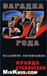 Книга Правда сталинской эпохи