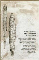 Древнейшие могильники северных предгорий Алтая