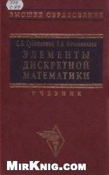 Книга Элементы дискретной математики