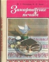 Книга Закарпатське печиво