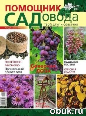 Книга Помощник садовода №22 (ноябрь 2012)