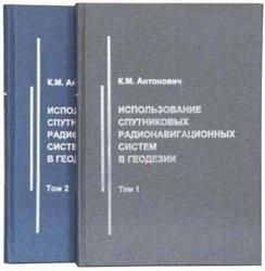 Книга Использование спутниковых радионавигационных систем в геодезии (в 2-х томах)