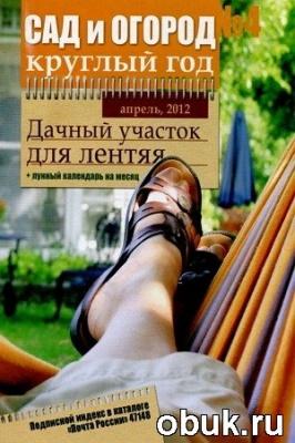Книга Сад и огород круглый год № 4 2012