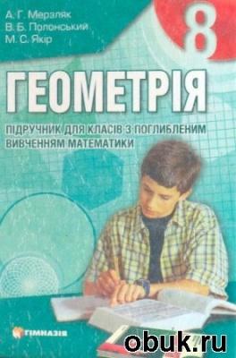 Книга Мерзляк А.Г. - Геометрія 8 клас