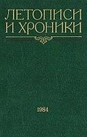 Книга Летописи и хроники. Сборник статей. 1984 г.