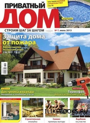 Журнал Приватный дом №7 (июль 2013)