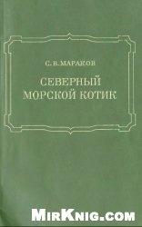 Книга Северный морской котик