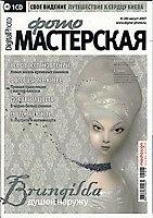 Журнал Digital Photo Мастерская №8 2007