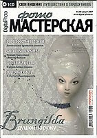 Digital Photo Мастерская №8 2007