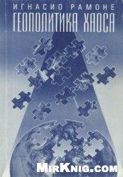 Книга Геополитика хаоса