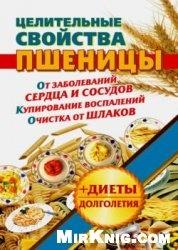 Книга Целительные свойства пшеницы