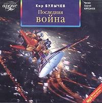 Журнал Последняя война , Кир Булычев. (аудиокнига MP3)