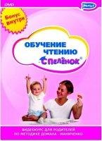 Книга Обучение чтению с пеленок (2010) DVDRip dvdrip, avi, divx, ac3 1402,88Мб