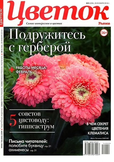Книга Журнал: Цветок № 2 (236) (январь 2014)