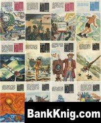 Журнал Юный техник №1-12 1979г djvu 33,9Мб