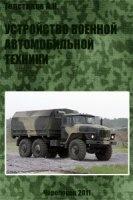 Книга Устройство военной автомобильной техники pdf 84Мб