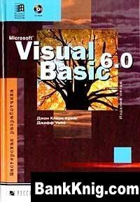 Книга Visual Basic 6.0. Мастерская разработчика djvu 6,42Мб