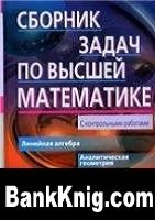 Книга Сборник задач по высшей математике. 1 курс djvu  5Мб