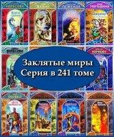 Книга Заклятые миры. Серия в 241 томе (1997 – 2011) FB2 fb2 256Мб