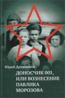 Книга Доносчик 001, или Вознесение Павлика Морозова fb2 5,07Мб