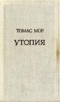 Книга Утопия djvu (в rar) 4,6Мб