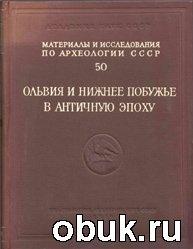 Книга Ольвия и нижнее Побужье в античную эпоху
