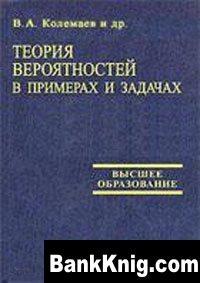 Книга Теория  вероятностей  в  примерах  и  задачах:  Учебное  пособие pdf 1,12Мб