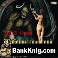 Книга Михаил Орлов - История сношений человека с дьяволом (аудиокнига)  1300,48Мб