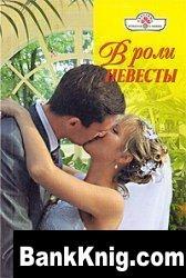 Книга В роли невесты rtf 2,46Мб