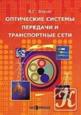 Книга Оптические системы передачи и транспортные сети
