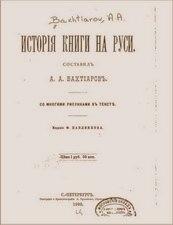 Книга История книги на Руси