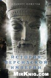 Книга История Персидской империи