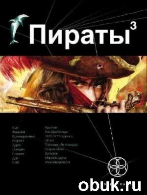 Книга Игорь Пронин. Пираты. Книга 3. Остров Моаи