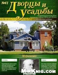Журнал Дворцы и усадьбы №41 2011