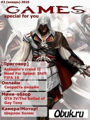 Журнал Games №2 (январь 2010)