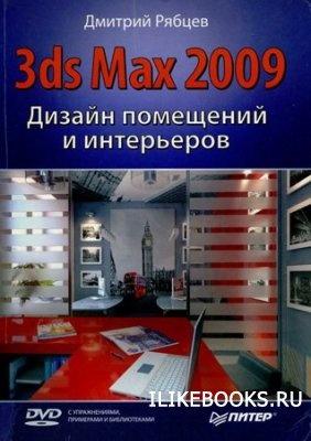 Книга Рябцев Д. В. - 3ds Max 2009. Дизайн помещений и интерьеров