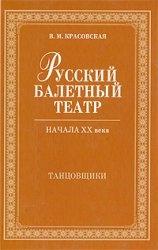 Книга Русский балетный театр начала XX века. 2. Танцовщики