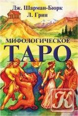 Книга Мифологическое Таро