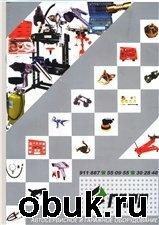 Книга Автосервисное и гаражное оборудование