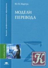 Книга Модели перевода