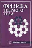Книга Верещагин и др. Физика твердого тела