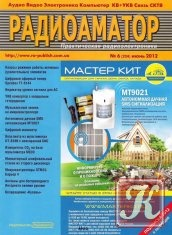 Журнал Радиоаматор №6 2012