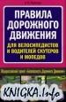 Книга Правила дорожного движения для велосипедистов и водителей скутеров и...