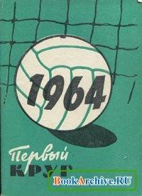 Книга Футбол 1964 первый круг.